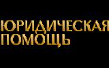 Центр Правовой Поддержки