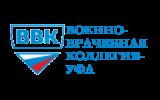 Военно-врачебная коллегия Уфа