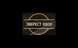 Эверест 8800
