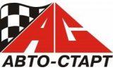 Авто-Старт