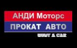 АнДи моторс
