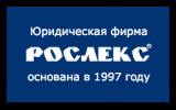 Группа компаний Рослекс